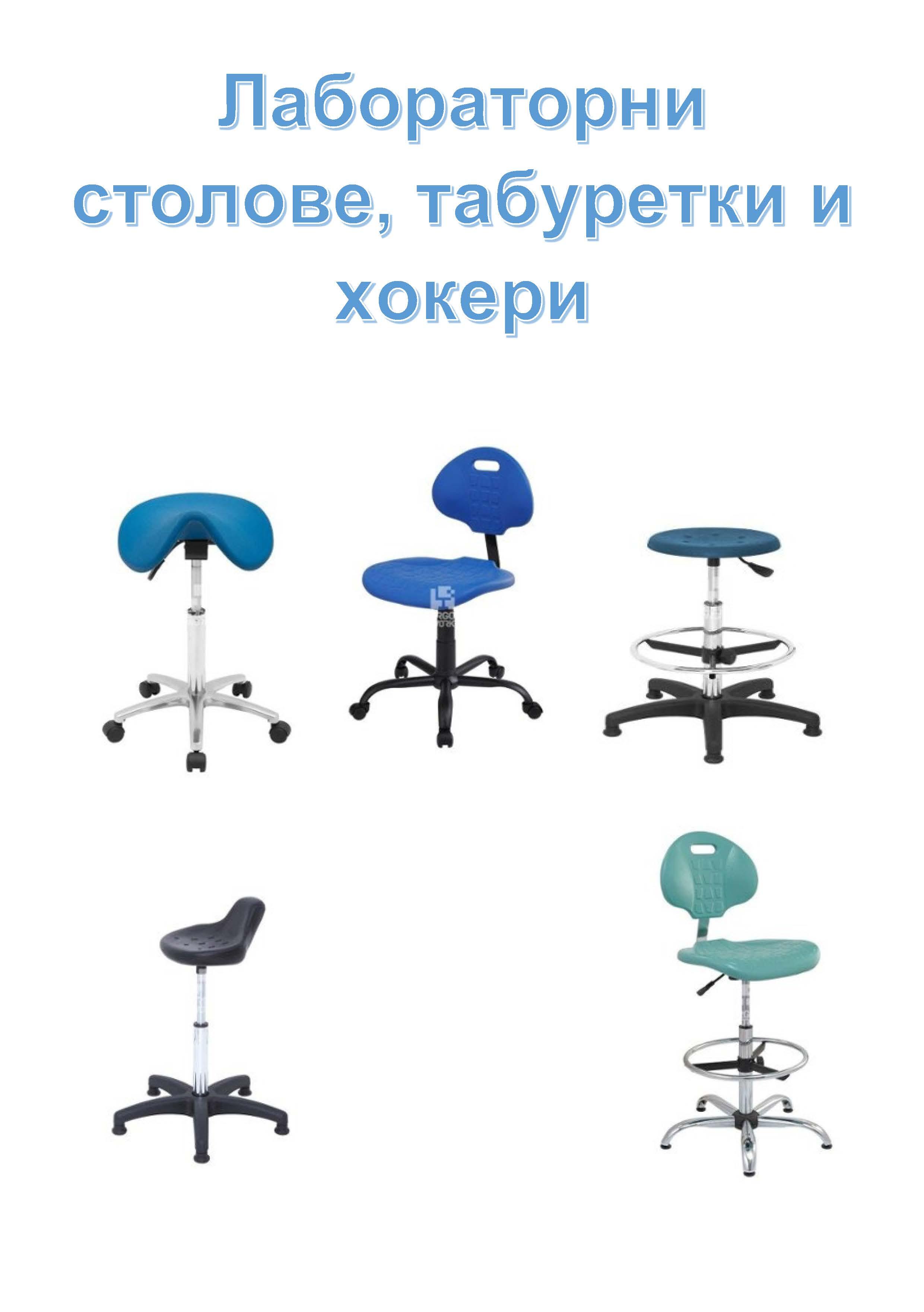 Лабораторни столове